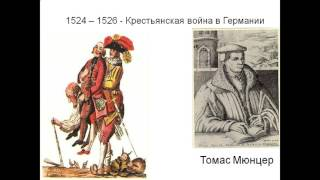 Презентация Начало Реформации в Европе  Обновление христианства 7 класс