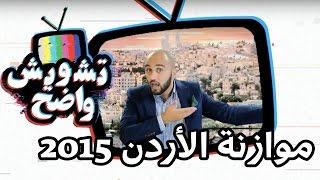 موازنة الأردن 2015