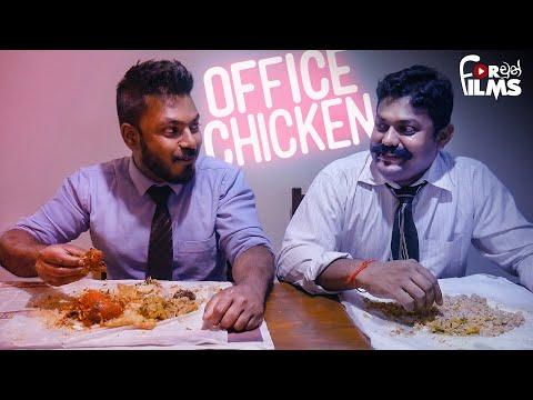 Office Chicken ඔෆිස් චිකන්  - Fortune Films 2019