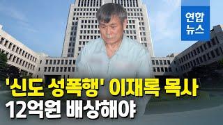 """이재록 목사 항소심도 """"성폭행 피해자들에 12…"""