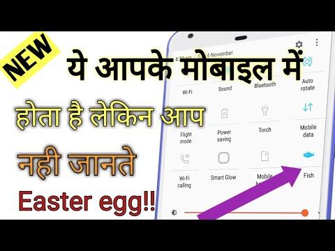 Amazing Android Easter Egg Nougat 7.0 जो आपके मोबाइल में होता है लेकिन आप नही जानते!!