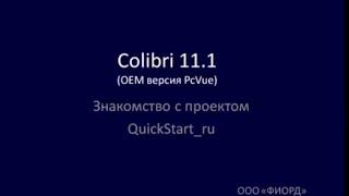 ПАК Колибри. Разработка нового АРМ на основе шаблонного проекта-конфигуратора QuickStart. Часть 1.