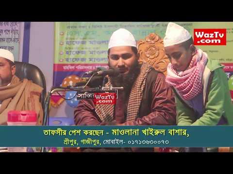 Hafez Mawlana Khairul Bashar Bangla Waz Sreepur Gazipur