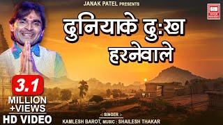 Duniya Ke Dukh Harnewale : Bhajan  : Kamlesh Barot : Soormandir (New Bhajan)