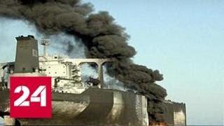 Смотреть видео Нападение на танкеры выгодно лишь американцам - Россия 24 онлайн