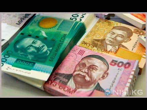 Кыргызстан, Нацбанк: курс сома уронили обменщики, девальвации нет