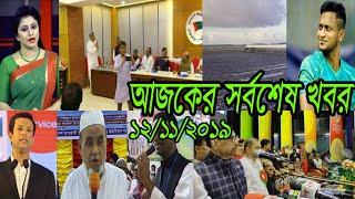 Bangla news today 12 November 2019 Bangladesh news today SAFA bangla tv Ajker taja khobor