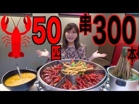 【MUKBANG】 50 CrayFish & 300 Soaked Skewers IN Tasty Hot Pot!!! [Lajiasi Chu] [Beijing] [Click CC]