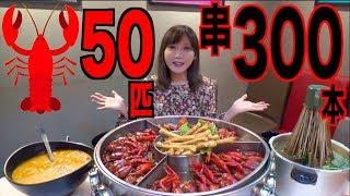 【MUKBANG】 50 CrayFish & 300 Soaked Skewers IN Tasty Hot Po…