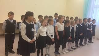 1 класс, урок хора,2017 г, руководитель Альбина Абдрашитова