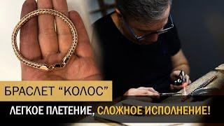 видео Эксклюзивные браслеты из золота