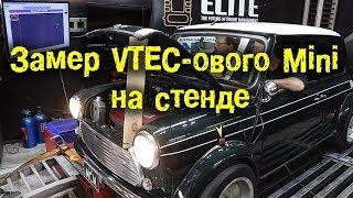 Замер VTEC-ового Mini на стенде [BMIRussian]