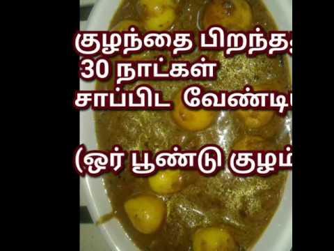 After delivery food diet in Tamil ( ஓர் பூண்டு குழம்பு )