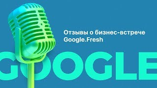 Контекстная реклама в AdWords. Отзывы о Google