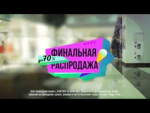 Видеоролик с выездной съемкой Финальная распродажа в Индиго Life