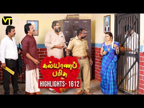 Kalyanaparisu Tamil Serial Episode 1612 Highlights on Vision Time. Let's know the new twist in the life of  Kalyana Parisu ft. Arnav, Srithika, Sathya Priya, Vanitha Krishna Chandiran, Androos Jesudas, Metti Oli Shanthi, Issac varkees, Mona Bethra, Karthick Harshitha, Birla Bose, Kavya Varshini in lead roles. Direction by AP Rajenthiran  Stay tuned for more at: http://bit.ly/SubscribeVT  You can also find our shows at: http://bit.ly/YuppTVVisionTime   Like Us on:  https://www.facebook.com/visiontimeindia
