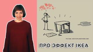 Про Эффект IKEA. Как он проявляется в жизни, в бизнесе, в маркетинге