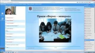 Иванова Наталья Николаевна: Развитие критического мышления через чтение и письмо