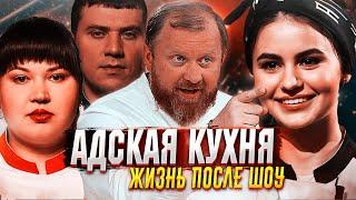АДСКАЯ КУХНЯ - Как сложилась судьба участников шоу