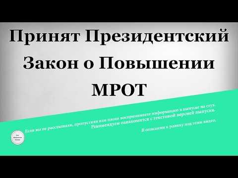 Принят Президентский закон о повышении МРОТ
