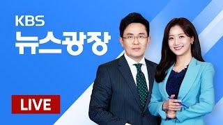 [KBS '코로나19' 통합뉴스룸 LIVE] 신규 확진…