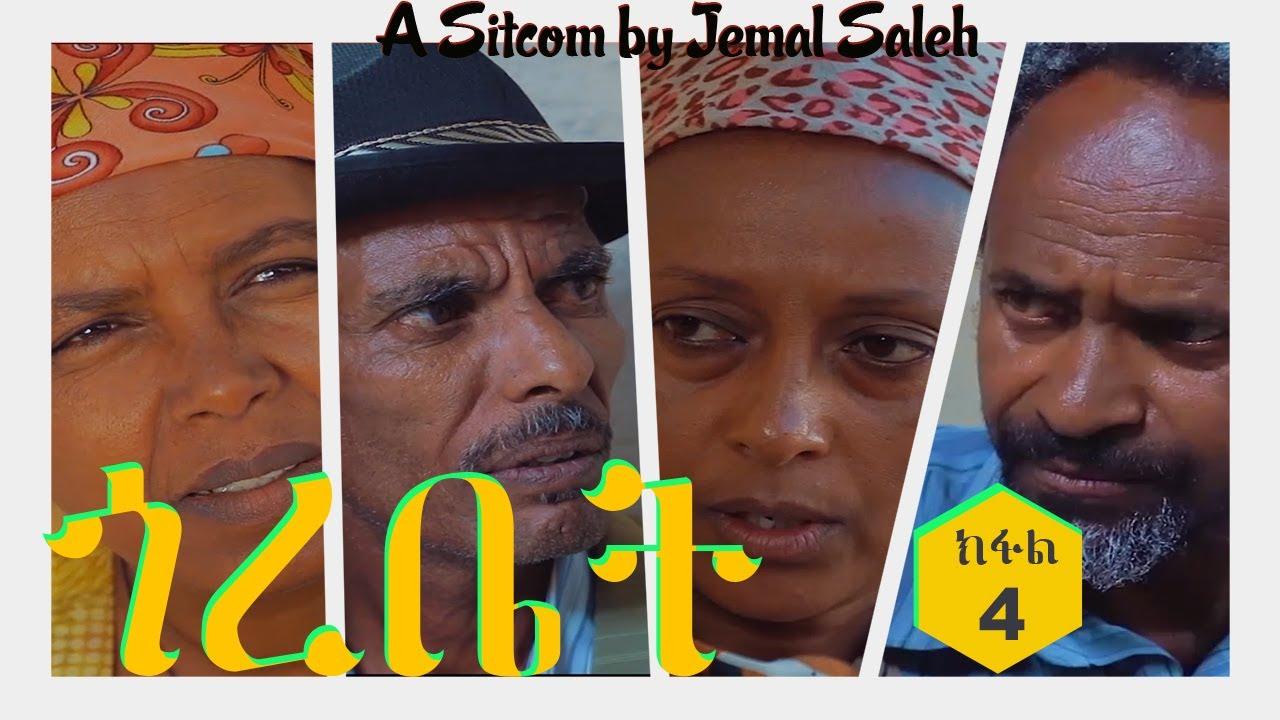 Download Semay Records - Eritrean Comedy 2020 I Gorebet / ጎረቤት I Part Four I ሰናይ ንኹሉ - ደራስን ዳይረክተርን ጀማል ሳልሕ