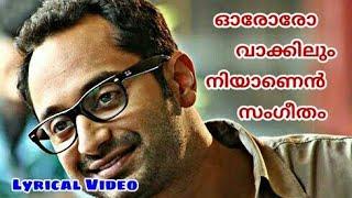 Ororo vaakilum nii _ poove oru Mani mutham _ Lyric video _ Malayalam Whatsapp status _ SA MOVIE