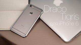Лучший чехол для iPhone 6 (6 Plus) - Обзор Draco Tigris(, 2015-01-19T22:16:30.000Z)