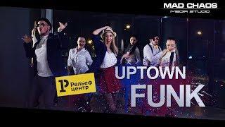 Рельеф-Центр - Uptown Funk(танцевальный клип)