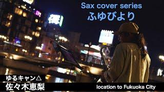 ゆるキャン△ ed Sax inst 歌:佐々木恵梨 ソプラノサックス マルカート R...
