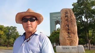 2018 경주 세계문화엑스포(Gyeongju Cultu…
