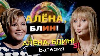 Валерия — скандал со Шнуром, дом за €50 млн, партия женщин, гей-слухи про сына