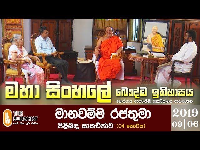 Maha Sinhale Bauddha Ithihasaya | 2019-09-06 | මහා සිංහලේ බෞද්ධ ඉතිහාසය