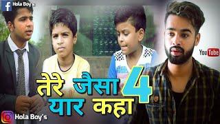 Tere Jaisa Yaar Kahan 4 - Hola Boy's | दोस्तों  की प्यारी सी कहानी | ज़रूर  देखें | kishor kumar|