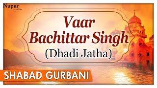 Dhadi Jatha   Vaar Bachittar Singh   Shabad Gurbani   Punjabi Devotional Songs   Nupur Audio