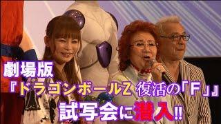 3/30に新宿バルト9で行われた連合試写会にVジャンプチャンネルが突入!!...