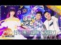 《快乐大本营》20160227期:  付辛博小彩旗组队秀奇葩才艺【湖南卫视官方版】