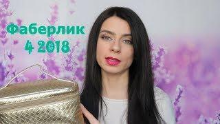 """Заказ Фаберлик 4  2018 - новинки косметики , бьюти-кейс, шарф """"Тоскана"""""""