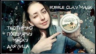 Bubble Clay Mask ТЕСТИРУЮ ПОПУЛЯРНУЮ МАСКУ для лица