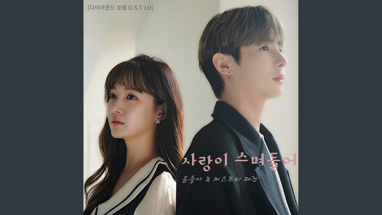 윤송아, 태건 - 사랑이 스며들어 (다이아몬드 호텔 (Original Television Soundtrack) 1st)