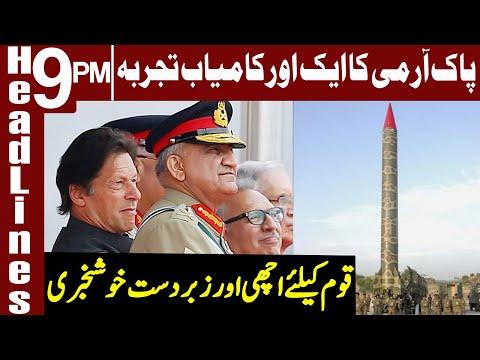 Pak Army Conducts Successful Ballistic Missile Test | Headlines & Bulletin 9 PM | 20 Jan 2021 | ID1I