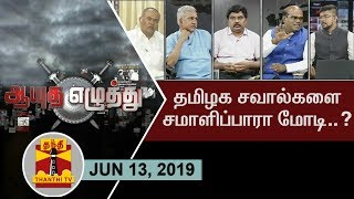 (13/06/2019)Ayutha Ezhuthu : How will Modi face challenges in Tamil Nadu? | Thanthi TV