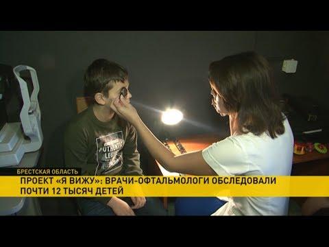 В Брестской области подвели итоги благотворительного проекта «Я вижу!»