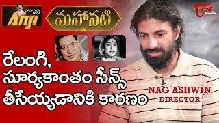 రేలంగి, సూర్యకాంతం సీన్స్ తీసేయ్యడానికి కారణం..! MAHANATI Director Nag Ashwin | TeluguOne