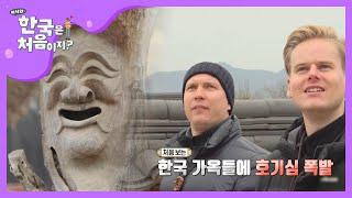 600년 전통 세계문화유산 '안동 하회마을' 도착!