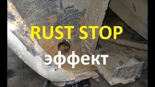 Последствия обработки РАСТ СТОП | RUST STOP