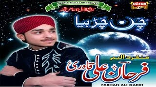 Farhan Ali Qadri - Naat Sarkar Ki Kahi - Latest Album Of ...