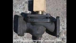 Клапан СВМ СВМГ СВВ Ла СВМА фланцевый электромагнитный(Электромагнитный фланцевый нормально закрытый клапан для разных сред: для холодной и горячей воды СВМ..., 2014-08-22T19:08:01.000Z)