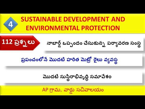 Sustainable development and Environmental protection important questions in  telugu    class-4