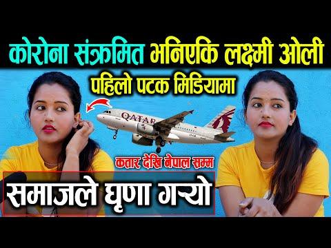 कतार देखि नेपाल आएकी लक्ष्मी ओली पहिलो पटक मिडियामा | नभएको हल्लाले धेरै पिडा दियो | Laxmi Oli